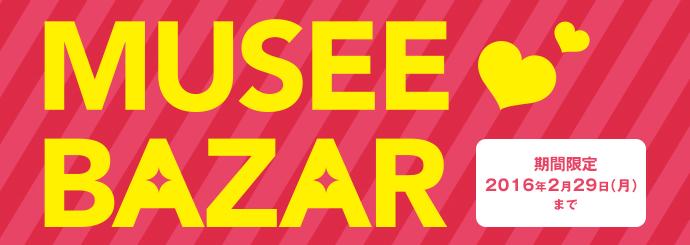 ミュゼ バザール
