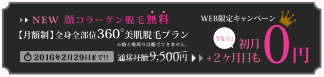 エタラビ 2月限定キャンペーン
