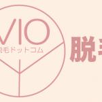 VIO脱毛ドットコム アイキャッチ